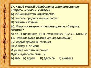 17. Какой темой объединены стихотворения «Парус», «Тучки», «Утес»? А) изгнан