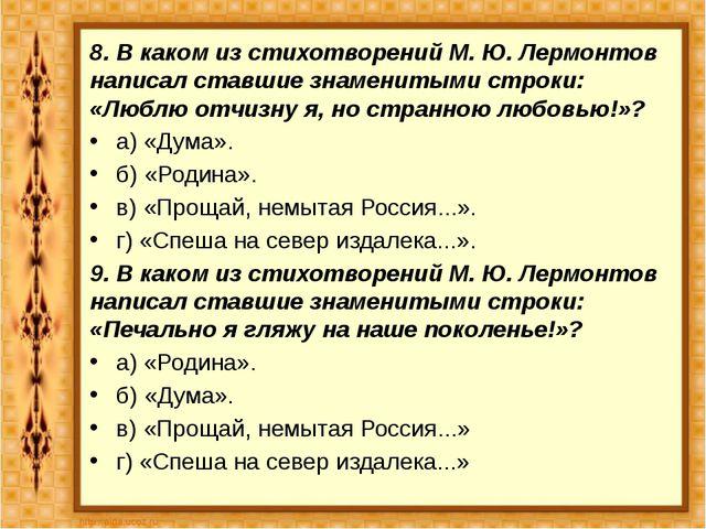 8. В каком из стихотворений М. Ю. Лермонтов написал ставшие знаменитыми строк...
