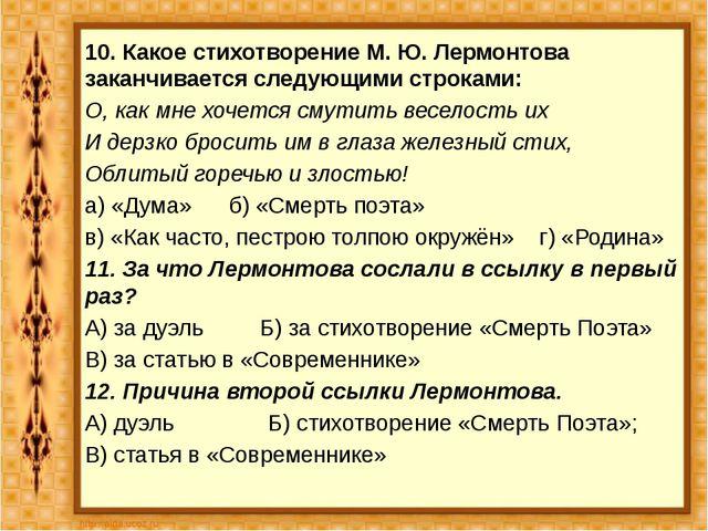10. Какое стихотворение М. Ю. Лермонтова заканчивается следующими строками: О...