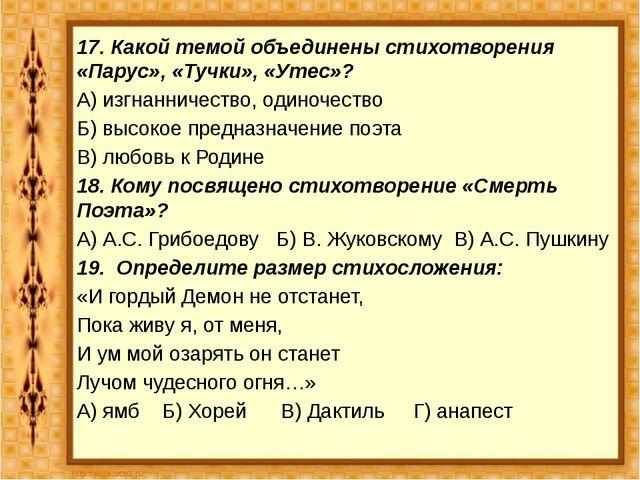 17. Какой темой объединены стихотворения «Парус», «Тучки», «Утес»? А) изгнан...