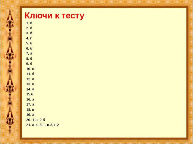Ключи к тесту 1. б 2. б 3. б 4. г 5. б 6. б 7. а 8. б 9. б 10. в 11. б 12. а...