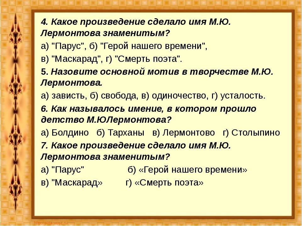 """4. Какое произведение сделало имя М.Ю. Лермонтова знаменитым? а) """"Парус"""", б)..."""