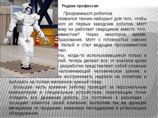 Редкая профессия Программист роботов Однажды на заводе появился техник-лабора