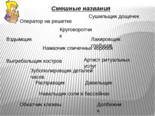 Артист ритуальных услуг Вздымщик Выгребальщик костров Давильщик Долбежник Зуб