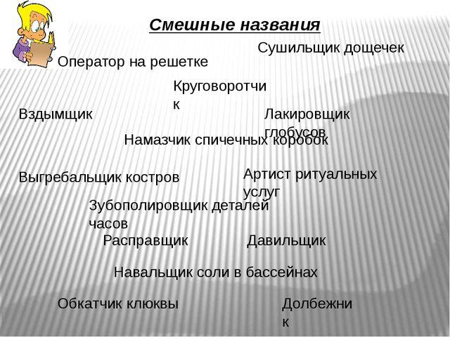 Артист ритуальных услуг Вздымщик Выгребальщик костров Давильщик Долбежник Зуб...