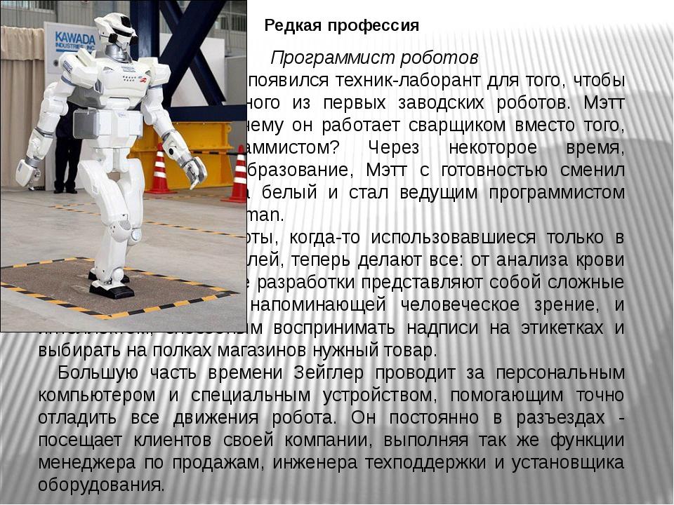 Редкая профессия Программист роботов Однажды на заводе появился техник-лабора...