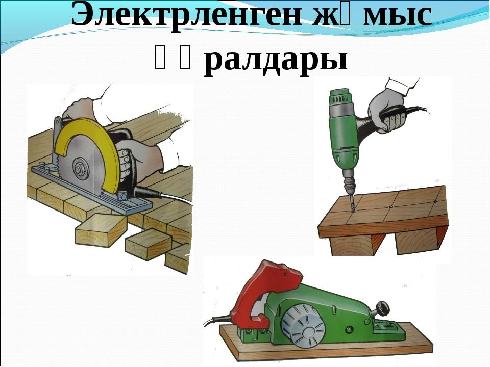 Электрленген жұмыс құралдары