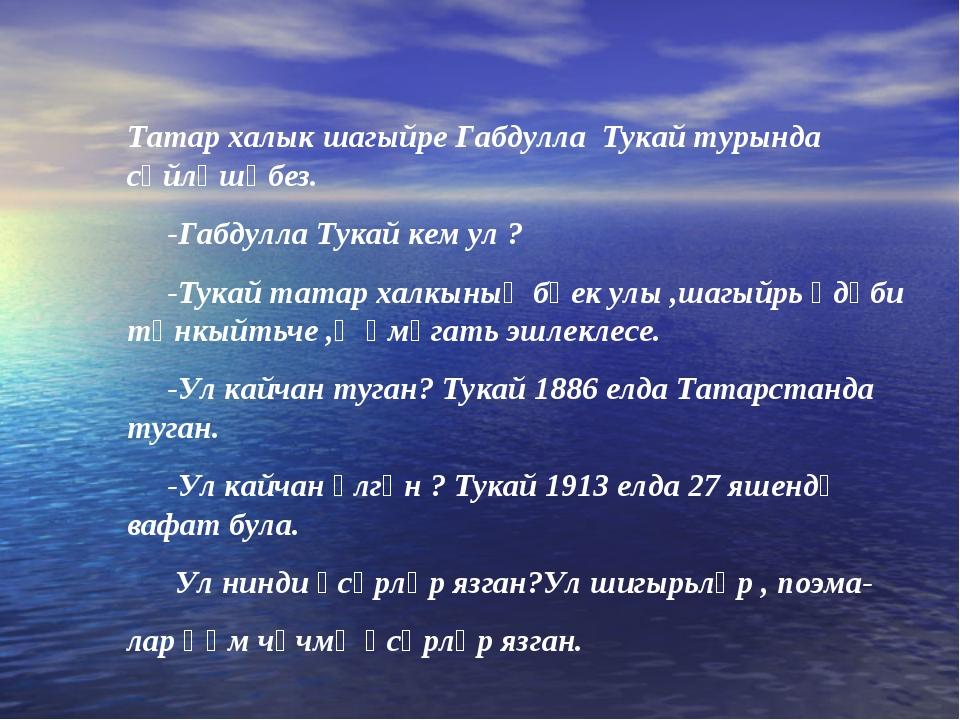 Татар халык шагыйре Габдулла Тукай турында сөйләшәбез. -Габдулла Тукай кем ул...