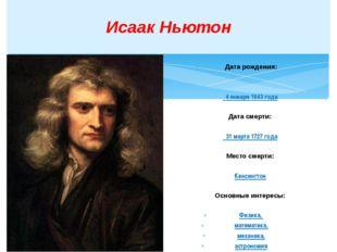 Исаак Ньютон Дата рождения: 4 января1643 года Дата смерти: 31 марта1727 го