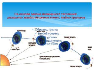 На основе закона всемирного тяготения: раскрыты загадки движения комет, тайн