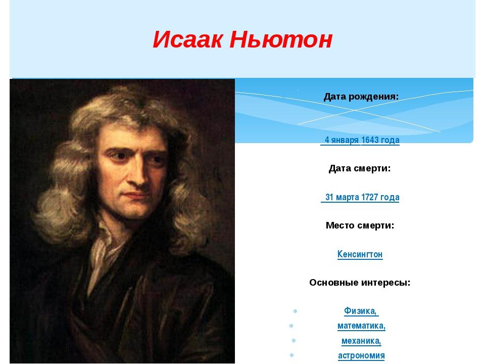 Исаак Ньютон Дата рождения: 4 января1643 года Дата смерти: 31 марта1727 го...