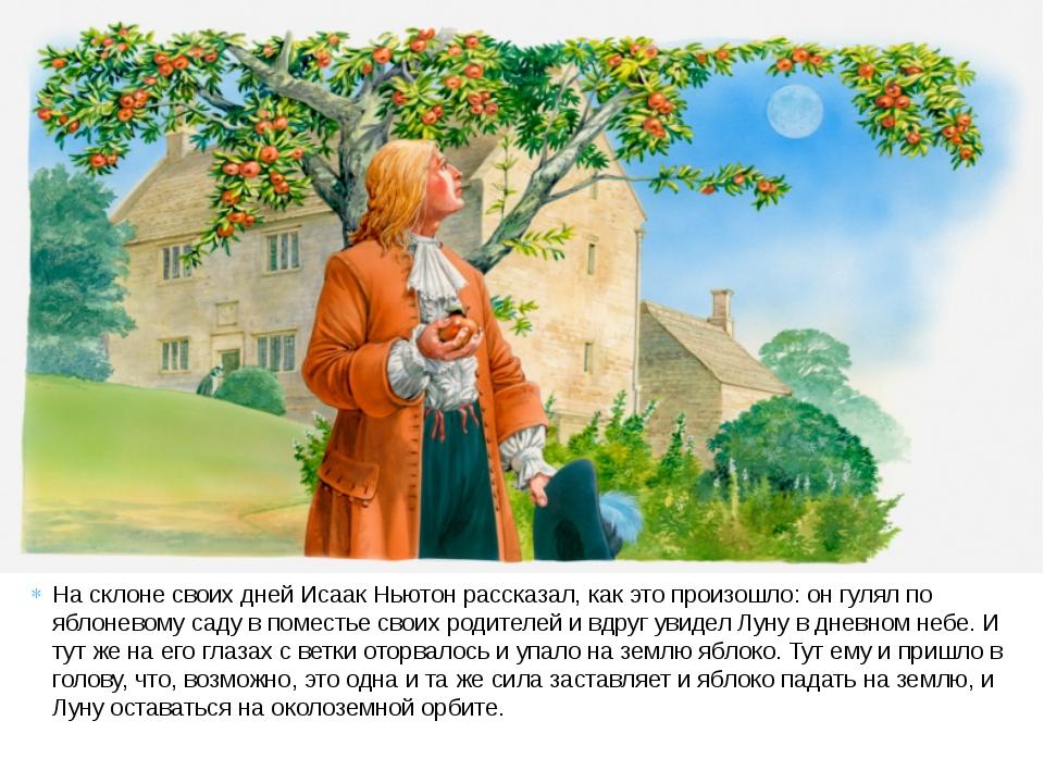 На склоне своих дней Исаак Ньютон рассказал, как это произошло: он гулял по я...
