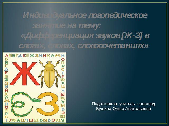 Индивидуальное логопедическое занятие на тему: «Дифференциация звуков [Ж-З] в...