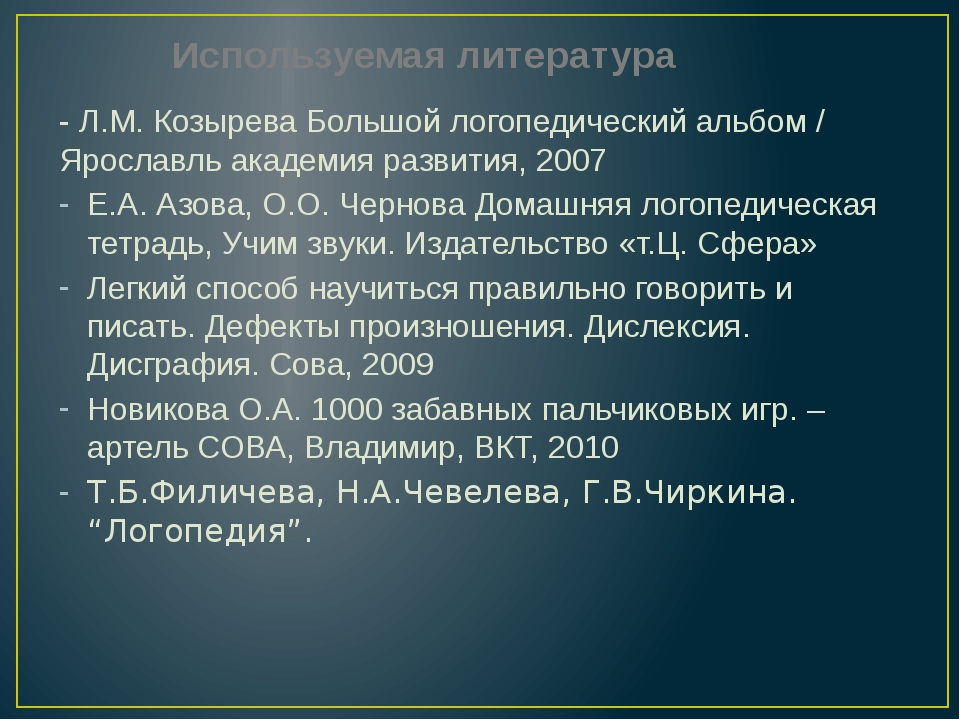 Используемая литература - Л.М. Козырева Большой логопедический альбом / Яросл...