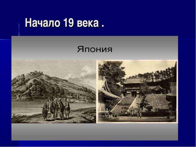 Начало 19 века .