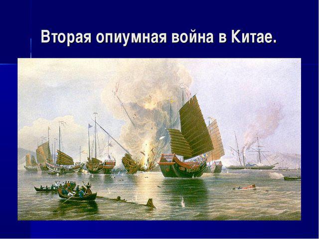 Вторая опиумная война в Китае.