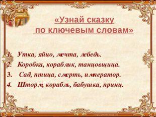 «Узнай сказку по ключевым словам» Утка, яйцо, мечта, лебедь. Коробка, корабли