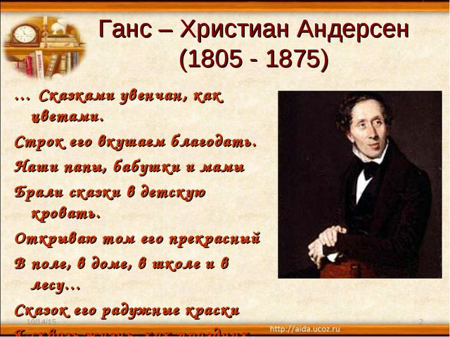 Ганс – Христиан Андерсен (1805 - 1875) … Сказками увенчан, как цветами. Строк...