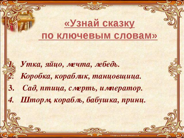 «Узнай сказку по ключевым словам» Утка, яйцо, мечта, лебедь. Коробка, корабли...