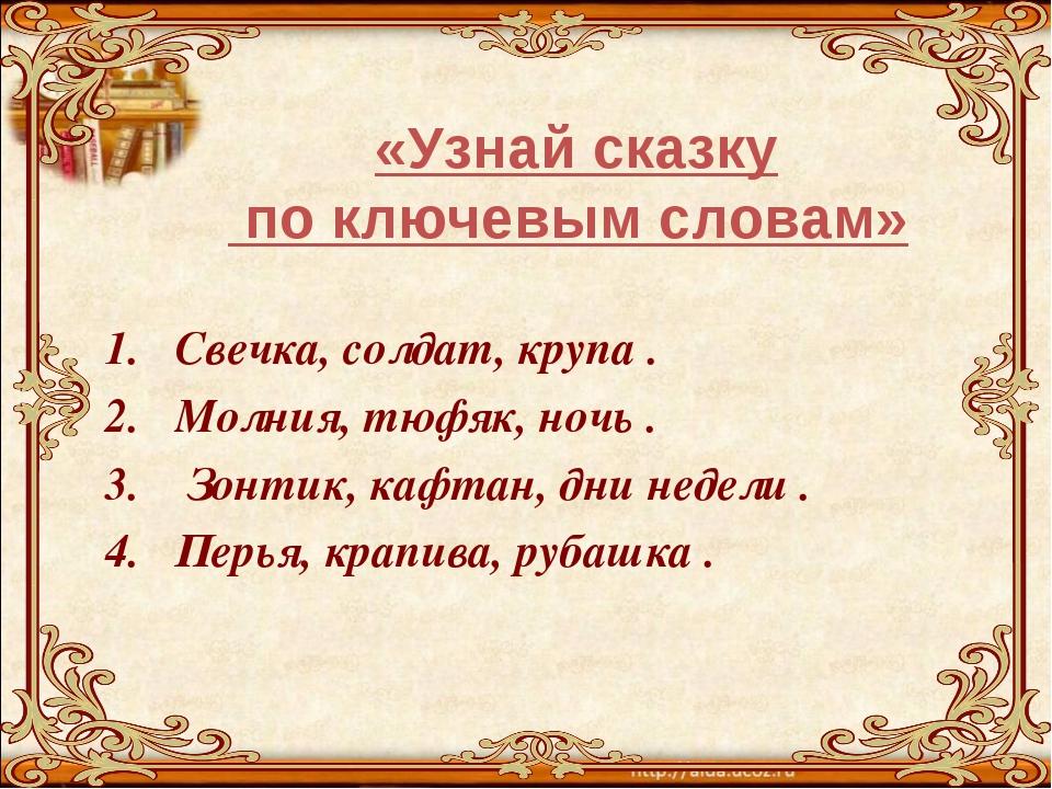 «Узнай сказку по ключевым словам» Свечка, солдат, крупа . Молния, тюфяк, ночь...