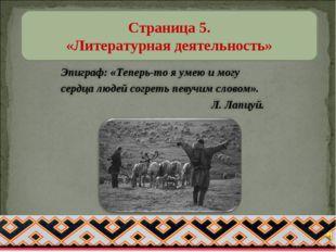 Страница 5. «Литературная деятельность»