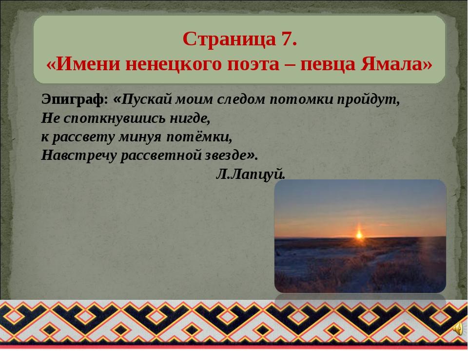 Эпиграф: «Пускай моим следом потомки пройдут, Не споткнувшись нигде, к рассве...