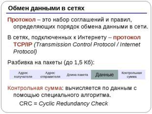 * Обмен данными в сетях Протокол – это набор соглашений и правил, определяющи