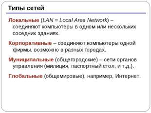 * Типы сетей Локальные (LAN = Local Area Network) – соединяют компьютеры в од