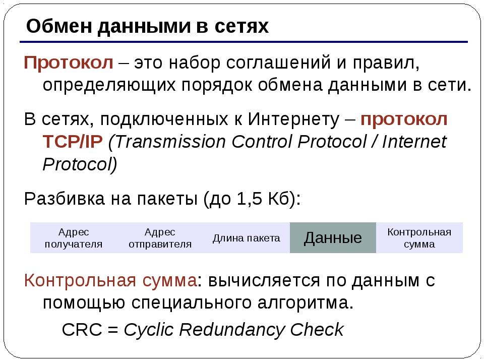 * Обмен данными в сетях Протокол – это набор соглашений и правил, определяющи...