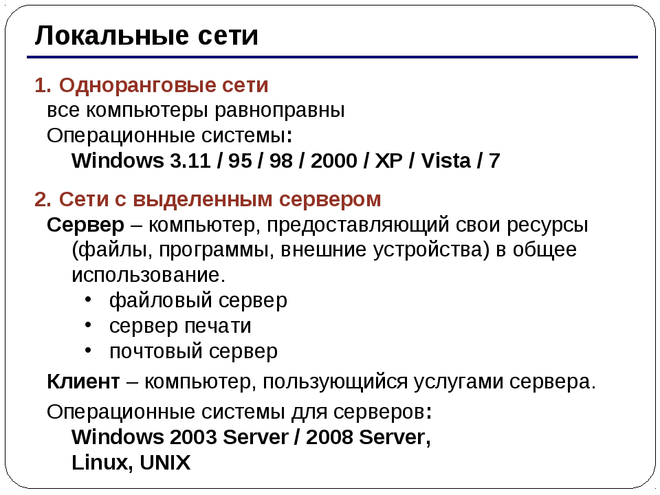 * Локальные сети Одноранговые сети все компьютеры равноправны Операционные си...