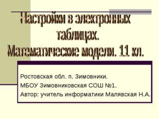 Ростовская обл. п. Зимовники. МБОУ Зимовниковская СОШ №1. Автор: учитель инфо