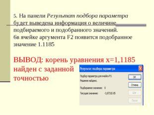 5. На панели Результат подбора параметра будет выведена информация о величине