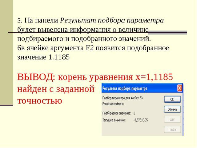 5. На панели Результат подбора параметра будет выведена информация о величине...