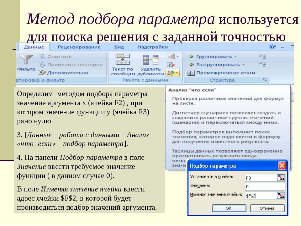 Метод подбора параметра используется для поиска решения с заданной точностью...