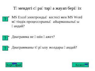 Төмендегі сұрақтарға жауап беріңіз: MS Excel электрондық кестесі мен MS Word