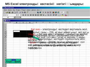 MS Excel электрондық кестесінің негізгі ұғымдары: Кері қарай Қатар – электрон