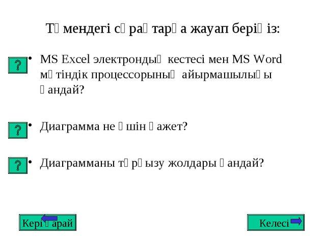 Төмендегі сұрақтарға жауап беріңіз: MS Excel электрондық кестесі мен MS Word...