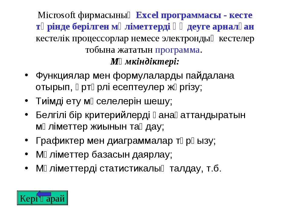 Microsoft фирмасының Excel программасы - кесте түрінде берілген мәліметтерді...