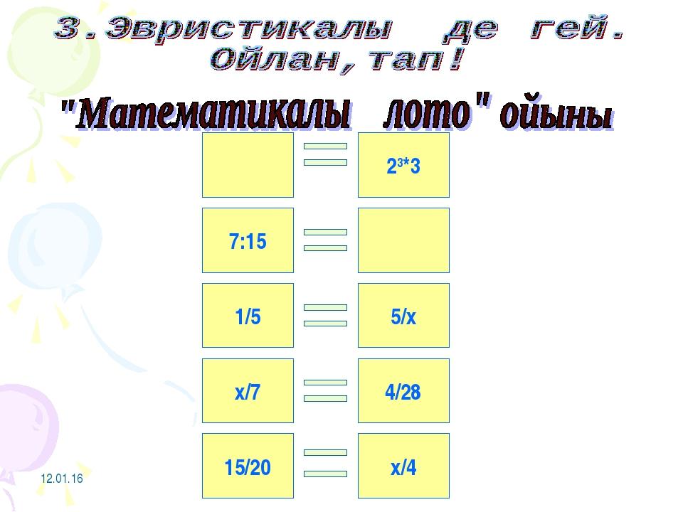 * 23*3 7:15 1/5 х/7 15/20 5/х 4/28 х/4