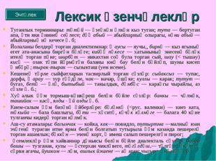 Лексик үзенчәлекләр Туганлык терминнары: түтәй — үзеңнән өлкән кыз туган; тут