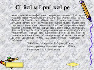 Сөйләм үрнәкләре иwан грузный казанн[ы] алгас татарларны куганма / әнә тушы w