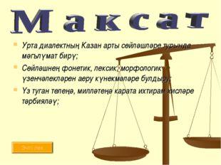 Урта диалектның Казан арты сөйләшләре турында мәгълүмат бирү; Сөйләшнең фонет
