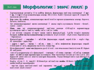 Морфологик үзенчәлекләр Тартымлашкан исемнәр һәм кайбер фигыль формалары юнәл