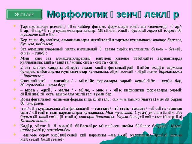Морфологик үзенчәлекләр Тартымлашкан исемнәр һәм кайбер фигыль формалары юнәл...
