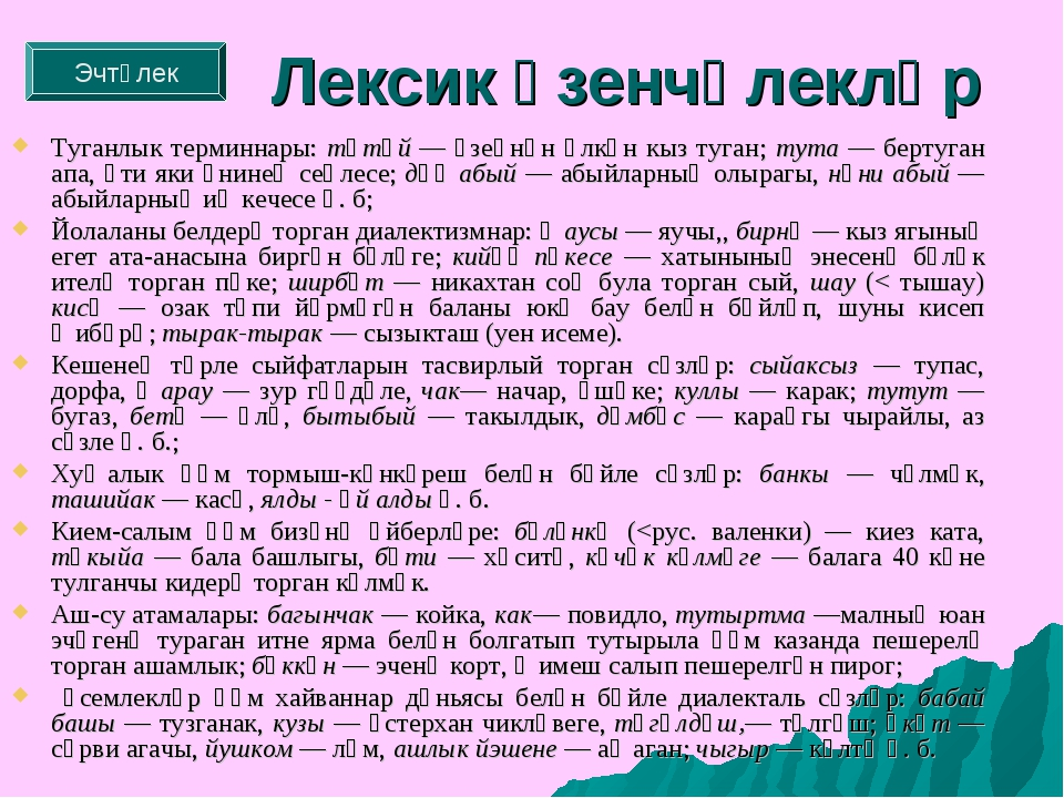 Лексик үзенчәлекләр Туганлык терминнары: түтәй — үзеңнән өлкән кыз туган; тут...