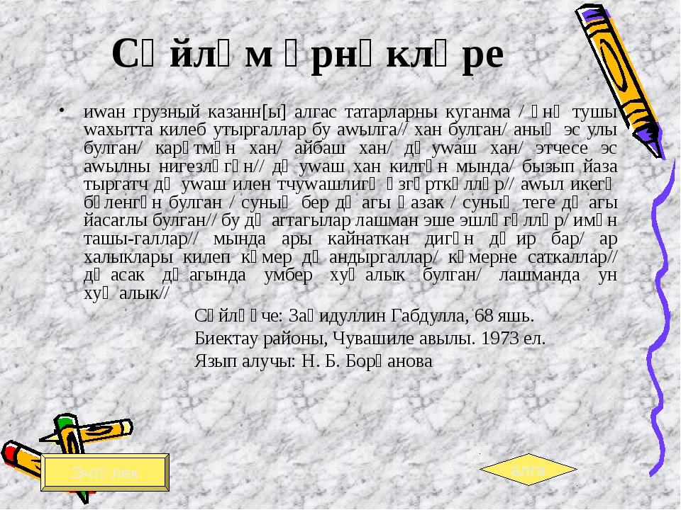 Сөйләм үрнәкләре иwан грузный казанн[ы] алгас татарларны куганма / әнә тушы w...