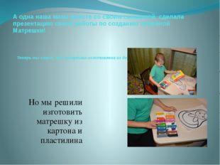 А одна наша мама вместе со своим сынишкой сделала презентацию своей работы по