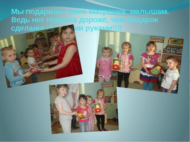Мы подарили своих Матрешек малышам. Ведь нет подарка дороже, чем подарок сдел...