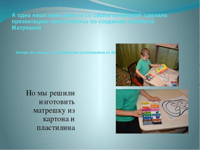 А одна наша мама вместе со своим сынишкой сделала презентацию своей работы по...