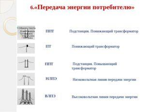 6.«Передача энергии потребителю» Подстанция. Понижающий трансформатор Понижа